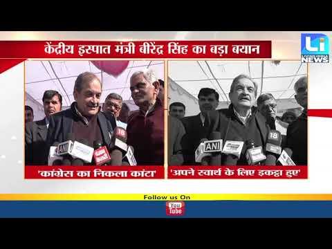 Jind Byelections: Randeep Surjewala पर बीरेंद्र सिंह ने ली चुटकी | Birender Singh on Surjewala