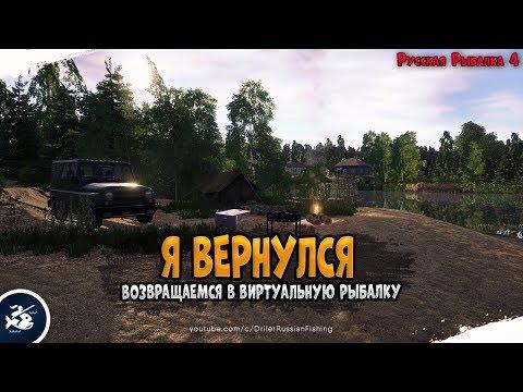 Рыбалка и общение на разных водоемах • Driler - Русская Рыбалка 4