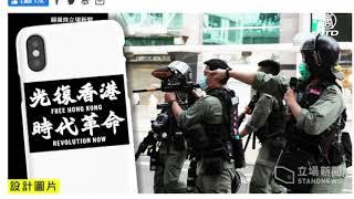 港黃店遭警上門恫嚇 七一10人涉違《國安法》被捕