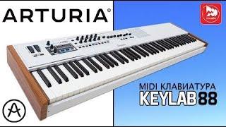 ARTURIA Keylab 88 - самый подробный обзор миди клавиатуры с фортепианными клавишами