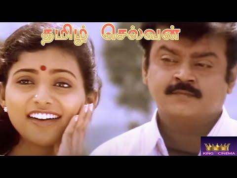 TAMIL SELVAN HD MOVIE   தமிழ்...