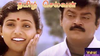 TAMIL SELVAN HD MOVIE|| தமிழ் செல்வன் ||  HD HQ 1080p movie