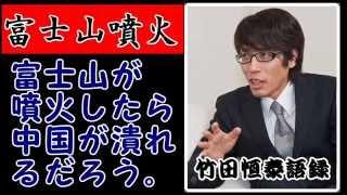富士山大噴火はあり得る?あり得ない?」というテーマでの議論。 竹田恒...