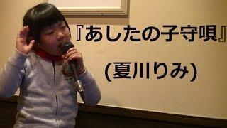 今回は夏川りみさんの新曲「あしたの子守唄」(元THE BOOM の宮沢和史さ...