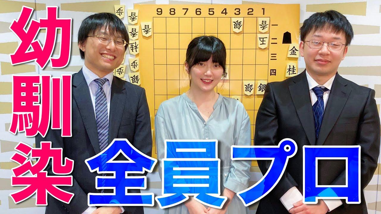 【同窓会】幼馴染が全員プロ棋士になったので集まりました【将棋】