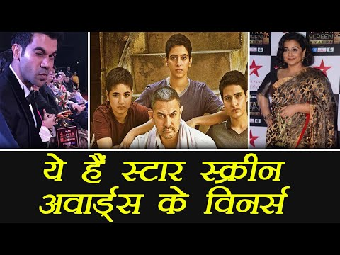 Star Screen Awards winners list: Dangal, Vidya Balan, Rajkumar Rao SHINE; Watch video | FilmiBeat