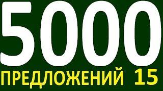 БОЛЕЕ 5000 ПРЕДЛОЖЕНИЙ ЗДЕСЬ УРОК 154 КУРС АНГЛИЙСКИЙ ЯЗЫК ДО ПОЛНОГО АВТОМАТИЗМА УРОВЕНЬ 1