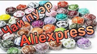 Чай пуэр для похудения с магнолией Китая (Aliexpress)