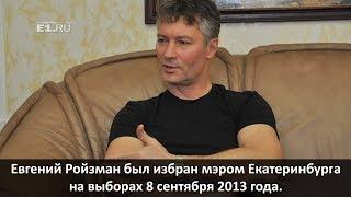 Чем Екатеринбургу запомнился Евгений Ройзман