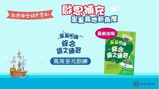 Publication Date: 2021-03-26 | Video Title: 【綜合練習】啟思中文補充系列──星星相識綜合語文練習|啟思小