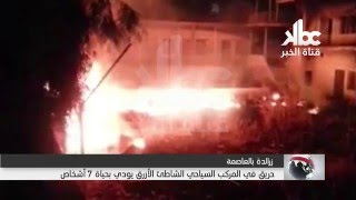 7 قتلى في حريق بالمركب السياحي الشاطئ الأزرق بزرالدة في #الجزائر العاصمة