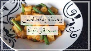 وصفة البطاطس(صحية + ولذيذة + نباتي)