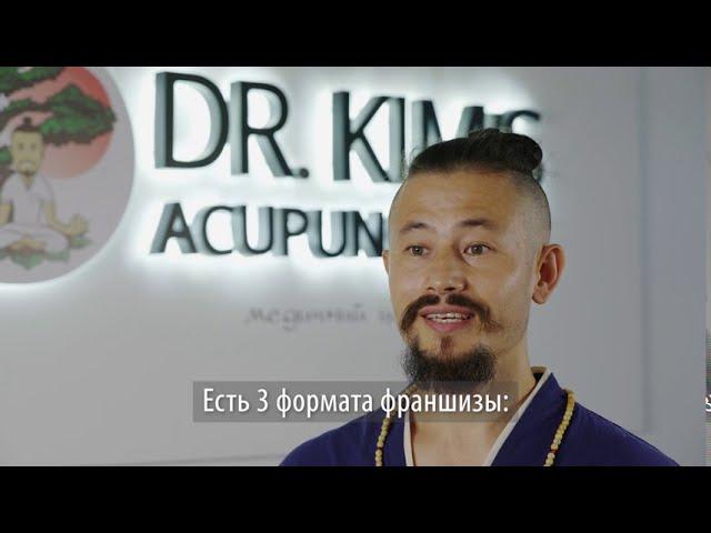Франчайзинг акупунктура\Откройте свою клинику