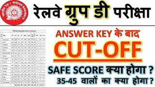 Railway Group D Cutoff marks after Answerkey,Safe Score RRB Group D Cutoff 2018 - md classes