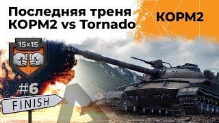 КОРМ2 против Торнадо. Последняя тренировка ! Подготовка к КП #6