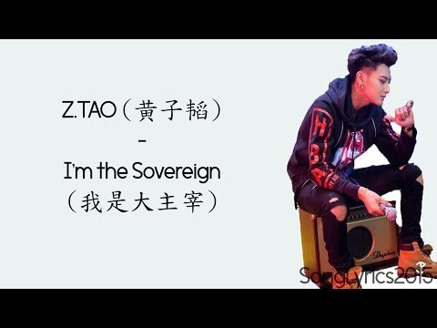 Z.TAO - I'M THE SOVEREIGN (Chinese/PinYin/Eng Lyrics)