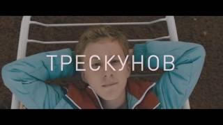 Хороший мальчик  Трейлер (2016)