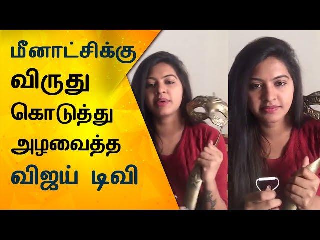 மீனாட்சியை கதறவைத்த விஜய் Award | Saravanan Meenatchi Serial Rachitha Talk About Vijay Tv Awards