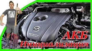 ИНИЦИАЛИЗАЦИЯ АККУМУЛЯТОРА Mazda