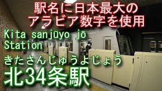 札幌市営地下鉄南北線 北34条駅に潜ってみた Kita sanjūyo jō Station. Sapporo City Transportation Namboku Line