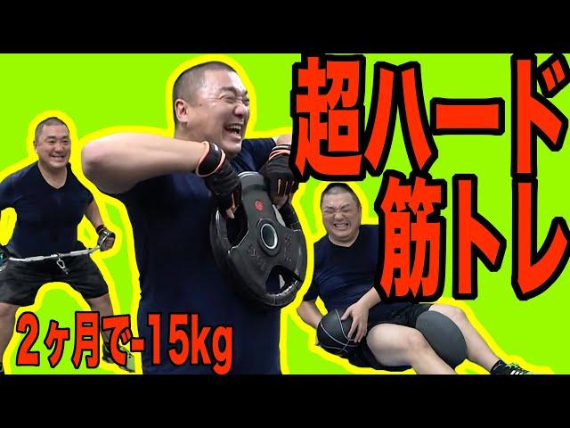 【2ヶ月で-15kg】けいちょん(102kg)が悶絶トレーニングに挑戦!【本気で痩せます】