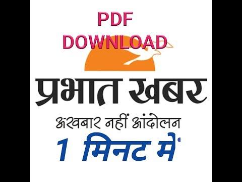 Today news in hindi prabhat khabar
