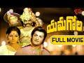 Yamagola NTR Full Length Telugu Movie N T Rama Rao Jayaprada TeluguMovies mp3