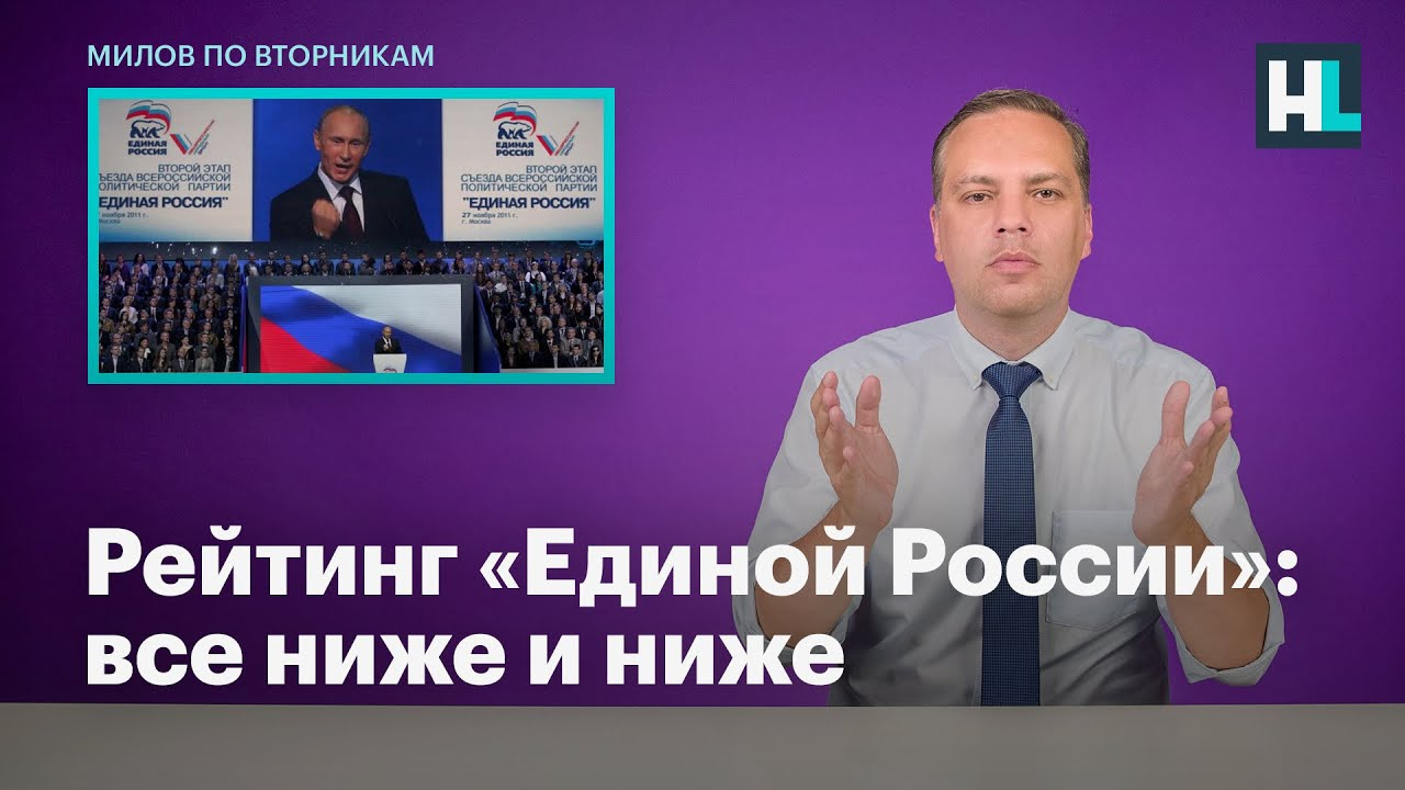 Рейтинг «Единой России»: все ниже и ниже