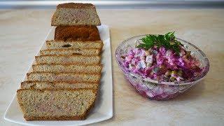 салат ПРОСТУШКА на ужин и НЕВЕРОЯТНО ВКУСНАЯ закуска  рецепт которой будут просить все