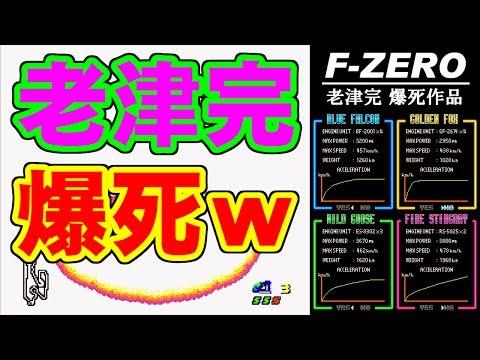 [爆死] F-ZERO/エフゼロ [SFC/SNES]