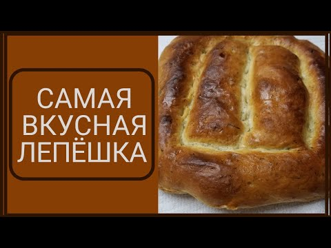 Самая Вкусная Армянская Лепёшка. Готовим в Америке.