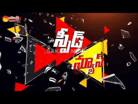 Sakshi Speed News - 19th July 2017 - Watch Exclusive