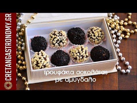 Τρουφάκια με σοκολάτα και αμύγδαλο - cretangastronomy.gr