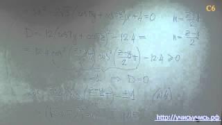 Подготовка к ЗНО 2014 [БЕСПЛАТНЫЙ УРОК✔] Математика ★ КИЕВ ★ Решение #8# задач по математике
