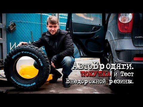 видео: Покупка внедорожной резины bf goodrich mud-terrain. Первые впечатления. Шевроле Нива. АвтоБродяги. .