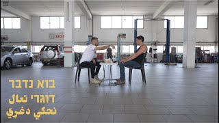 Let's talk straight | בוא נדבר דוגרי | تعال نحكي دغري - Uriya & SAZ