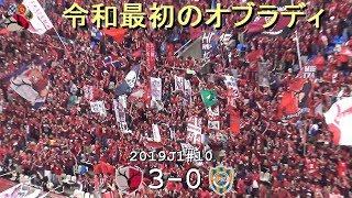 令和初のオブラディ 2019J1第10節 鹿島 3-0 清水(Kashima Antlers)