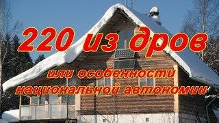 видео Выбираем солнечные электростанции для дома — Строим сами