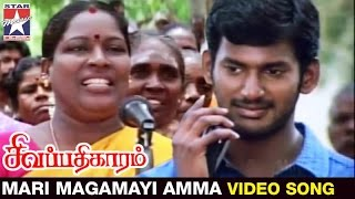 [MP4] Maari Magamaayi Download Sivappathigaram