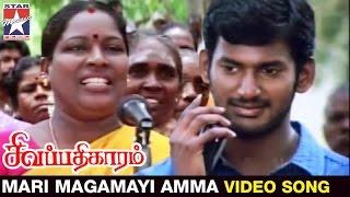 Sivapathigaram Tamil Movie HD | Mari Magamayi Amma Video Song | Vishal | Mamta Mohandas | Vidyasagar