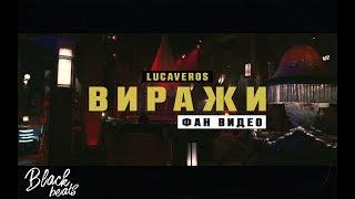 Смотреть клип Lucaveros - Виражи