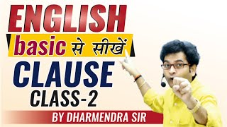 Clause Class- 2 | Basic Way to Learn English | Time & Tense | by Dharmendra Sir