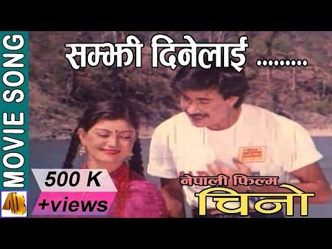 Bhuli Dine Lai Samjhi Dine Lai | Chino Movie Song | Narayan Gopal, Aasha Bhosle, Kumar Kanchha