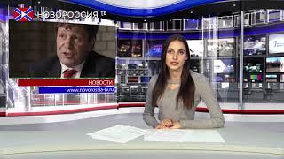 """Новости на """"Новороссия ТВ"""" 4 марта 2019 года"""