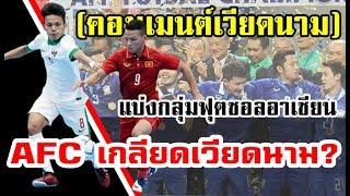 Comment ชาวเวียดนามหลังมีการจับสลากแบ่งสายฟุตซอลชิงแชมป์อาเซียนใหม่
