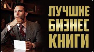 ТОП-10 ЛУЧШИХ БИЗНЕС-КНИГ/Лучшие книги для предпринимателей/Полезная литература про богатство