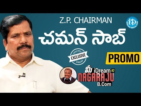 Anantapur ZP Chairman Chaman Saab Exclusive Interview - Promo || Talking Politics With iDream #12