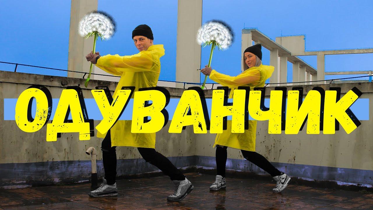 ТАНЕЦ - ТИМА БЕЛОРУССКИХ - ОДУВАНЧИК #DANCEFIT