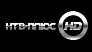 -HD Кино- НТВ-ПЛЮС