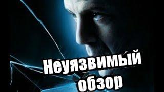 Обзор фильма неуязвимый (2000)